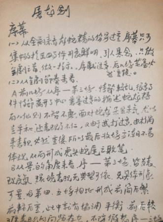 近現代 張真、郭沫若 手稿