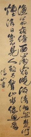 清初 傅山 書法