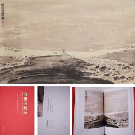 近現代 傅抱石 高士圖(附出版物)