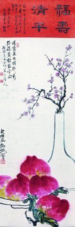 齐白石、陈半丁 福寿清平