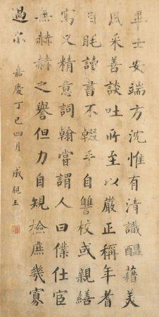 Chinese Calligraphy By Chen Prince