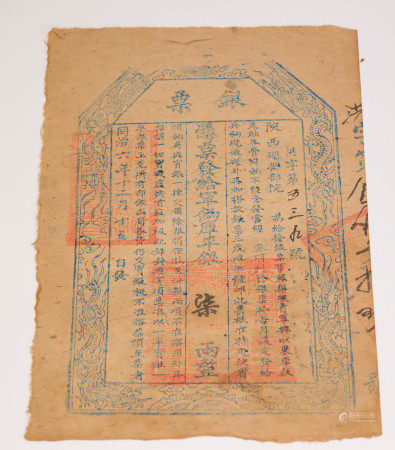 Bank notes (ancient currency) from Qing 清代同治六年銀票