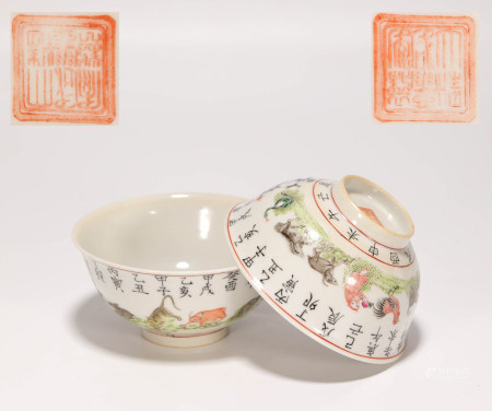 a pair of famille rose bowls from Qing  清代粉彩十二生肖碗一對