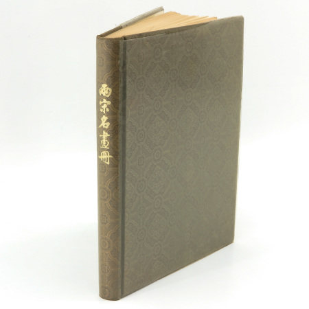 A Chinese Book
