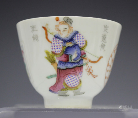 A Chinese famille rose porcelain teabowl, mark of Daoguang but 20th century, the U-shaped body