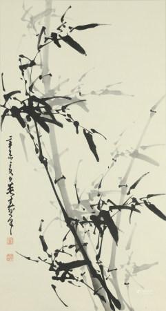 董寿平 《竹子》