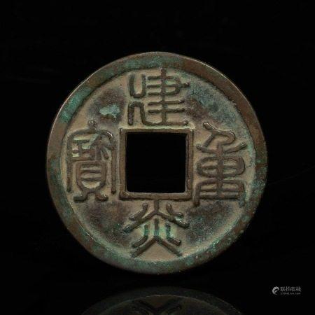 南宋建炎重宝钱币 JianYan Coin from Western Song