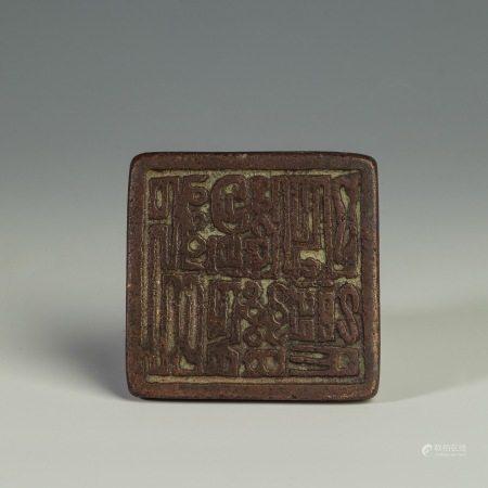 元代铜印章 Copper Seal from Yuan