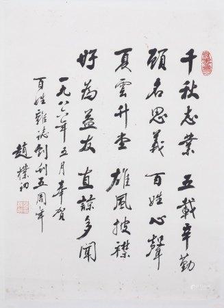 """同一藏家藏 赵檏初 书法""""千秋志业 五载辛勤"""""""