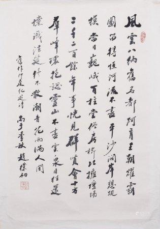 """同一藏家藏 赵檏初 书法""""风云八纳旧名都"""""""