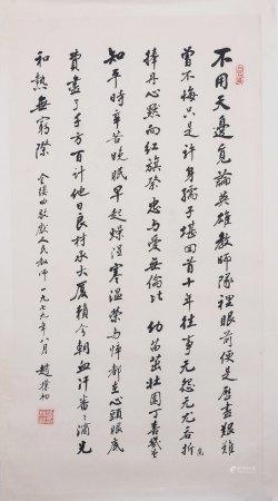 """同一藏家藏 赵檏初 书法""""不用天边觅论英雄"""""""