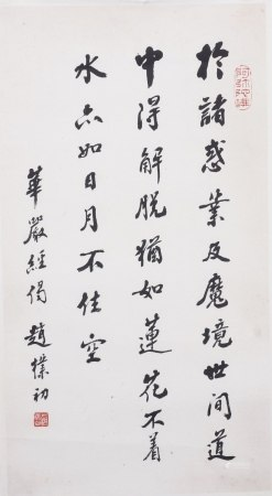 """同一藏家藏 赵檏初 书法""""于诸惑业及魔境"""""""