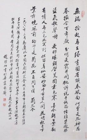 """同一藏家藏 赵檏初 书法""""无端拾起再生缘"""""""