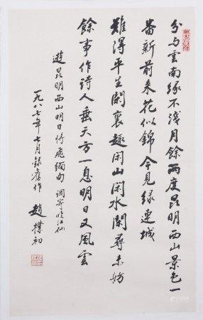 """同一藏家藏 赵檏初 书法""""兮与云南缘不浅"""""""