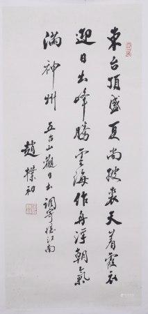 """同一藏家藏 赵檏初 书法""""东台顶,盛夏尚披裘"""""""