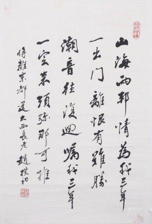 """同一藏家藏 赵檏初 书法""""山海两邦情"""""""
