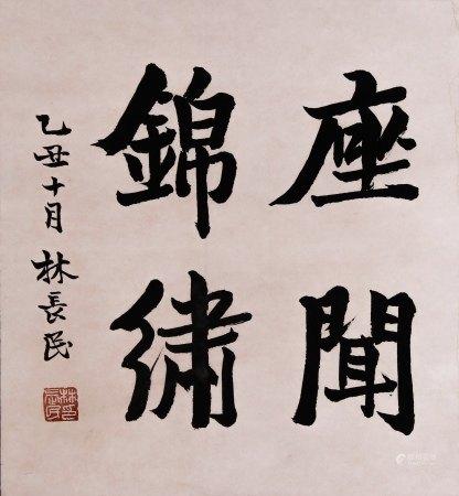"""林长民 行书""""座闻锦绣"""""""