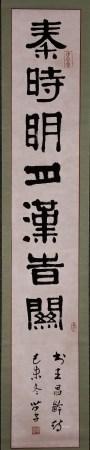 """黄苗子 篆书""""秦时明月汉时关"""""""
