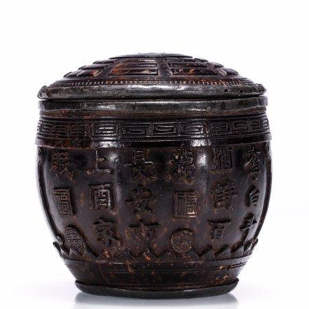 椰壳雕诗文茶盖罐