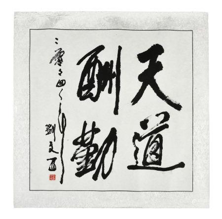 LIU WENXI: INK ON PAPER CALLIGRAPHY