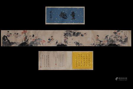 HUANG YANGHUI: INK AND COLOR ON PAPER HORIZONTAL HAND SCROLL 'CHILDREN'