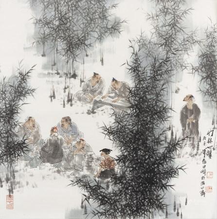 1996年作 王明明 竹林七賢