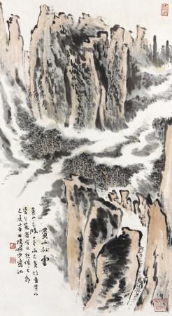 1979年作 陸儼少 黃山松雲