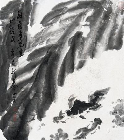 王子武 1981年作 金魚