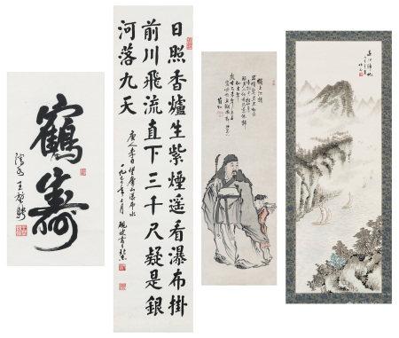 王堃騁、張硯波、菊和、竹雨  書法、山水、人物四幀