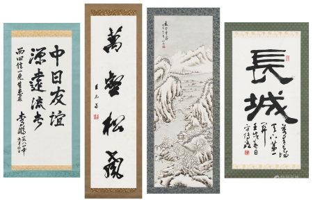李鵬、王允昌、竹雨、方傳鑫  書法、山水四幀