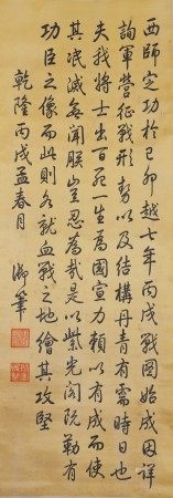 AN INK ON PAPER 'RUNNING SCRIPT' CALLIGRAPHY,  EMPEROR QIANLONG