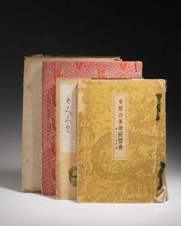 昭和 [山中商會]等藝術品圖錄