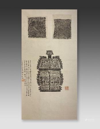 青銅器拓 陳䕫龍蔵 項城袁克文珍蔵印 拓本