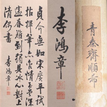 李鸿章 书法
