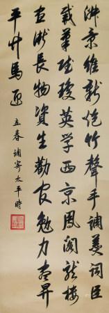 清代 康熙 書法