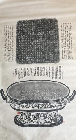 散氏盤拓(中國名家題跋)