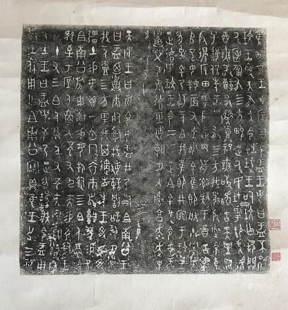 青銅器銘文拓片