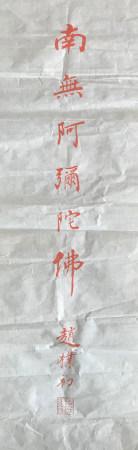當代 趙樸初 佛語書法