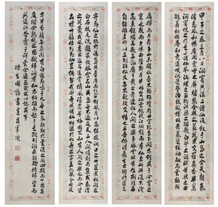 近現代 曾國藩 書法四條