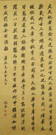 清代 沈荃 書法