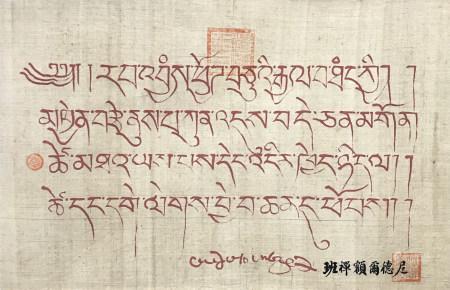 額爾德尼班禪 祝福語書法
