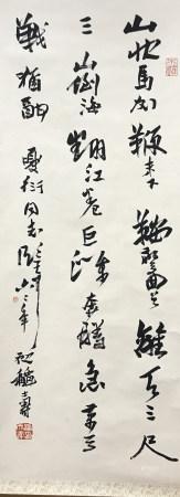 近現代 潘天壽 書法