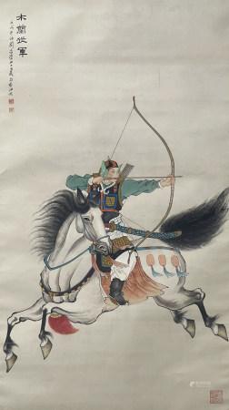 近現代 劉淩滄 木蘭伐軍