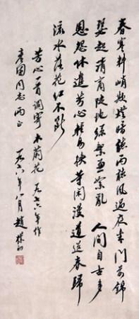 当代 赵朴初(附带中国出版物) 书法