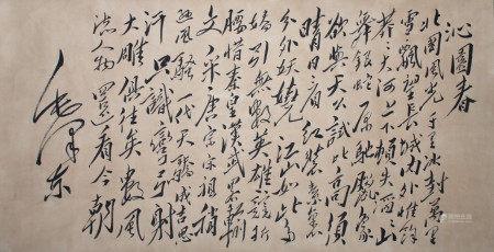 近现代 毛泽东 书法