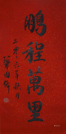 当代 华国锋 书法