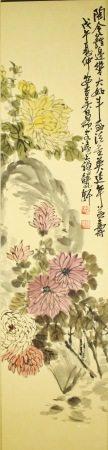 近現代 吳昌碩 菊花