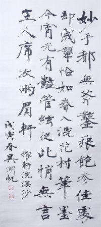 近現代 吳湖帆 書法
