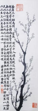 近現代 曹錕 梅花