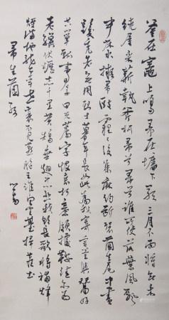 近現代 溥儒 書法